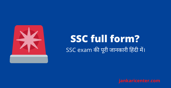 what is the full form of ssc
