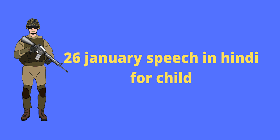 26 january speech in hindi for childs