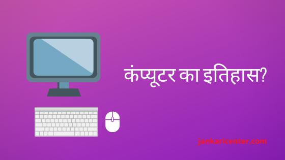 कंप्यूटर का इतिहास-computer history in Hindi