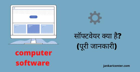 सॉफ्टवेयर क्या है- what is software (1)