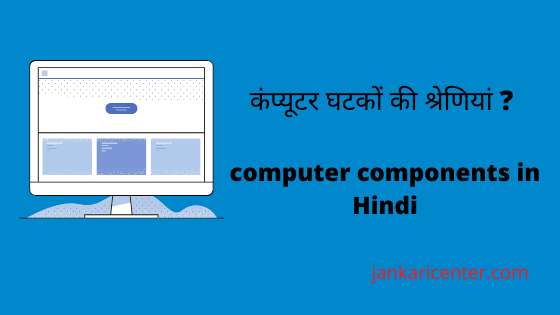 computer components in hindi (1)