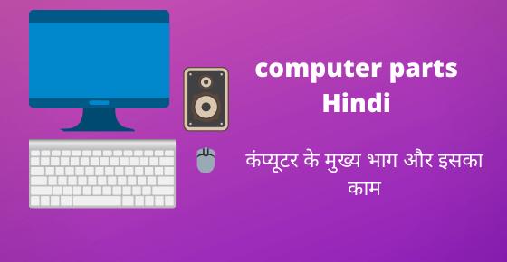 computer parts in hindi