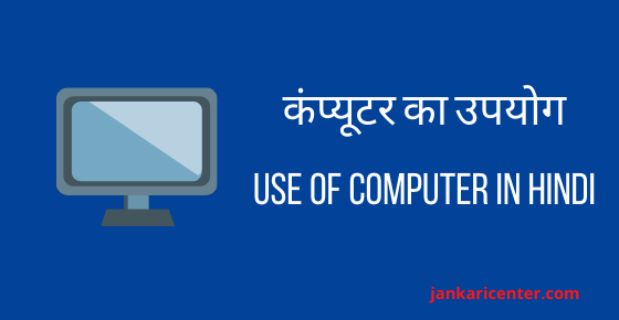 computer use in hindi