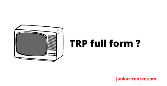 trp full form?