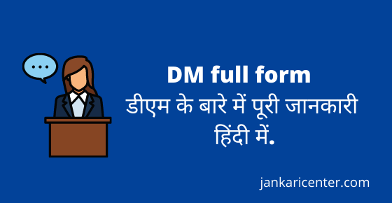 dm full form or dm stand for