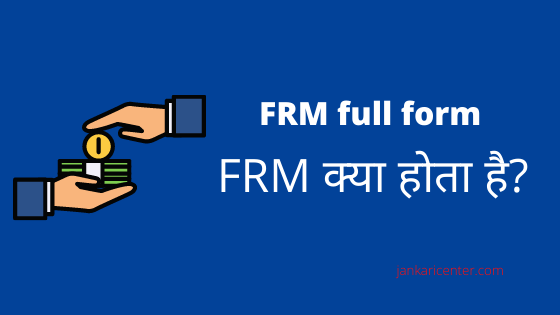 what is the full form of frm?