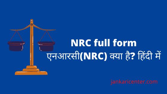 nrc full form and nrc kya hai