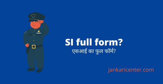full form of SI in hindi