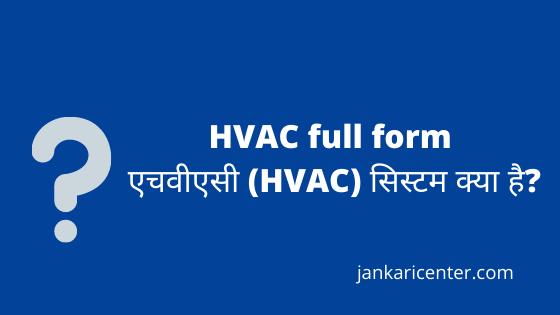 full name of HVAC