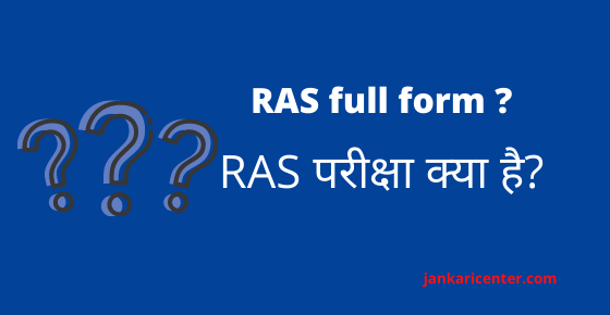 what is ras full form